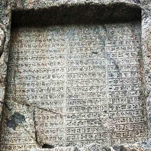 Ganjnameh Granite Carved