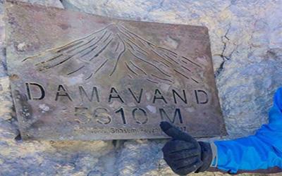 Mount Damavand Height 5610 m
