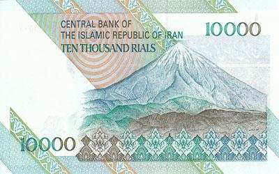 Mount Damavand Banknote